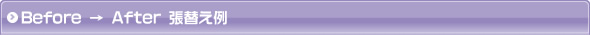 Before → After 張替え例